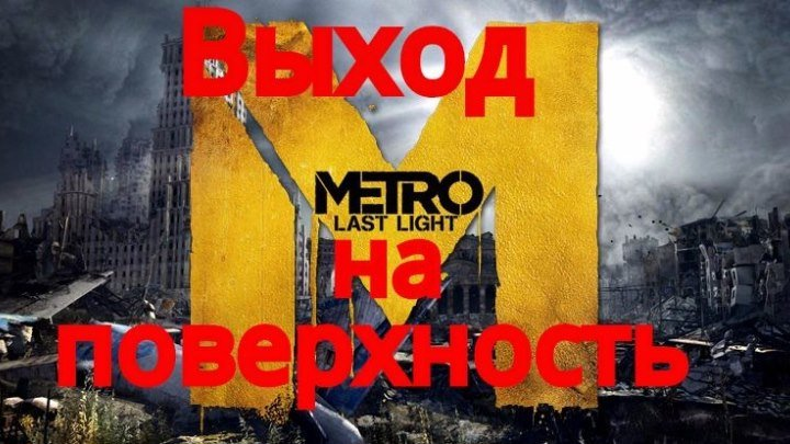 Metro Last Light. ВЫХОД НА ПОВЕРХНОСТЬ.
