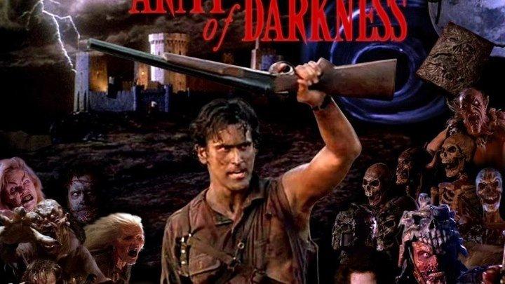 Зловещие Алкаши 3: Армия Алкоголиков / Army of Darkness (США 2015(Оригинал 1992) ужасы, фэнтези, боевик, комедия