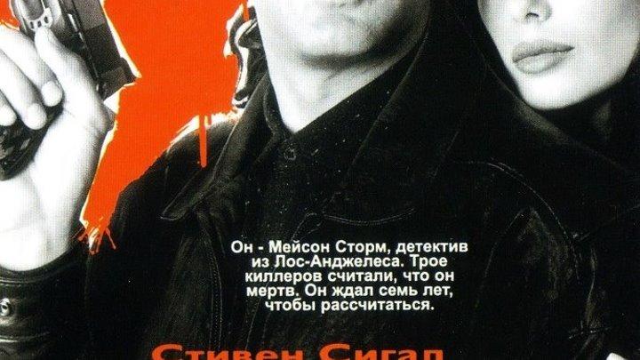 Смерти вопреки.(Нико 2).(1990).HDTV.(1080i)