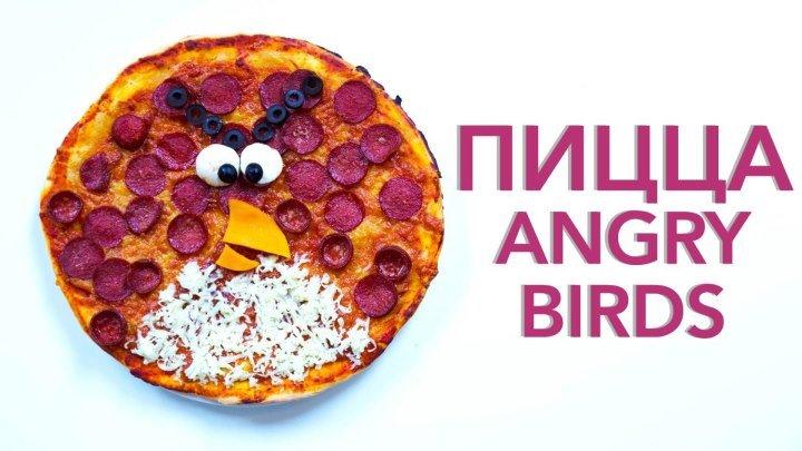 Пицца Angry Birds [Рецепты Bon Appetit]