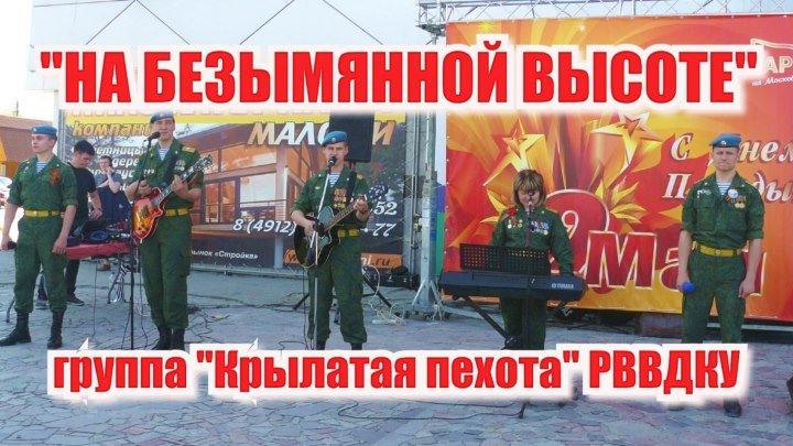 """На безымянной высоте"" группа ""Крылатая пехота"" 9 мая 2016 г. Рязань"