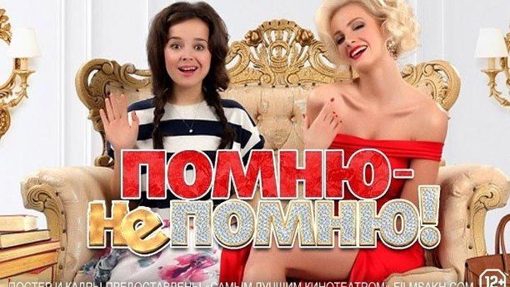 Помню - не помню! (Россия 2016 HD) Комедия фильм