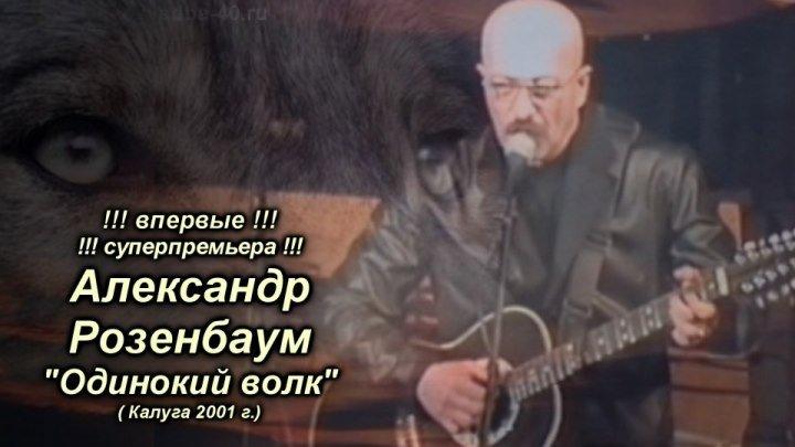 Александр Розенбаум - Одинокий волк / Калуга 2001