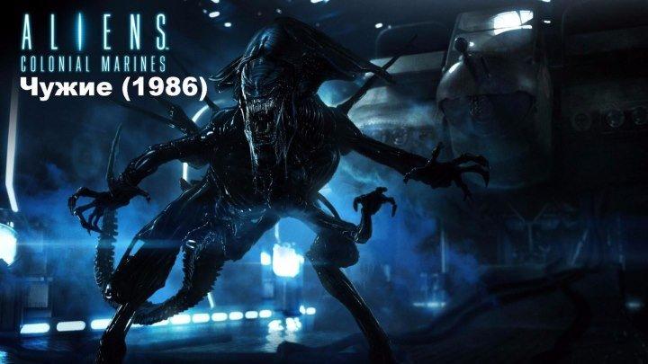 Чужие (1986) Ужасы, фантастика, боевик, триллер BDRip-AVC (Special Edition) D Сигурни Уивер, Майкл Бин, Кэрри Хенн, Пол Райзер