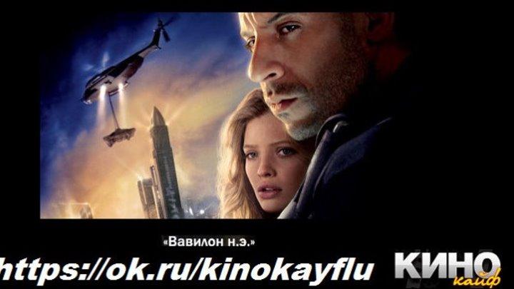 Вавилон Н.Э. - фантастика