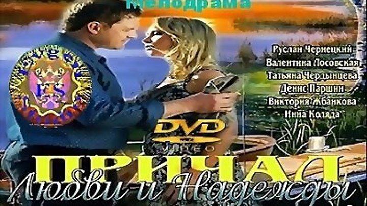 Причал Любви И Надежды ( 1-2 Серии) (DVDRip. Лицензия)