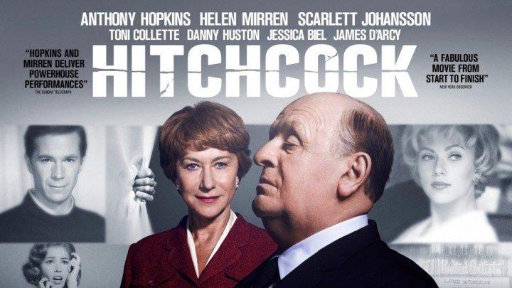 """""""Хичкок / Hitchcock"""" 2012"""