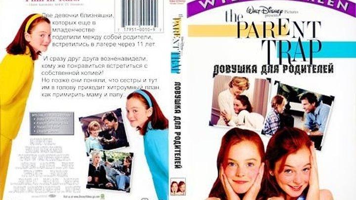 Ловушка для родителей (1998) Страна: США