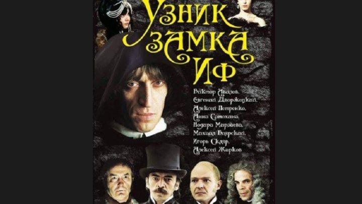"""""""Узник замка Иф"""" _ (1988) Драма, приключения, история. Серии 1-3."""