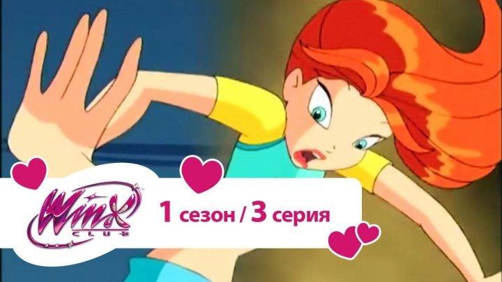 Клуб Винкс - Сезон 1 Серия 3 - Алфея - школа для фей