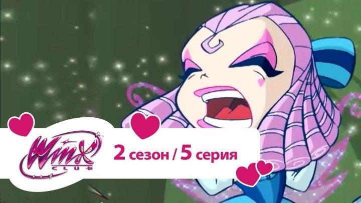 Клуб Винкс - Сезон 2 Серия 5 - Волшебные узы