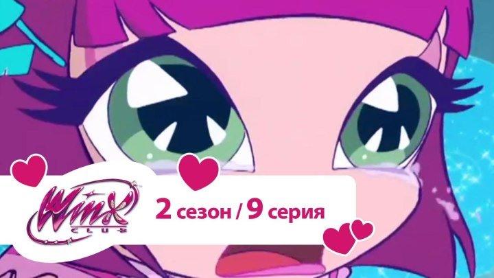 Клуб Винкс - Сезон 2 Серия 9 - Секрет профессора Авалона