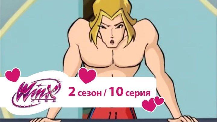 Клуб Винкс - Сезон 2 Серия 10 - Тайник для кодекса