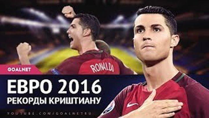 Рекорды КРИШТИАНУ РОНАЛДУ на Евро 2016