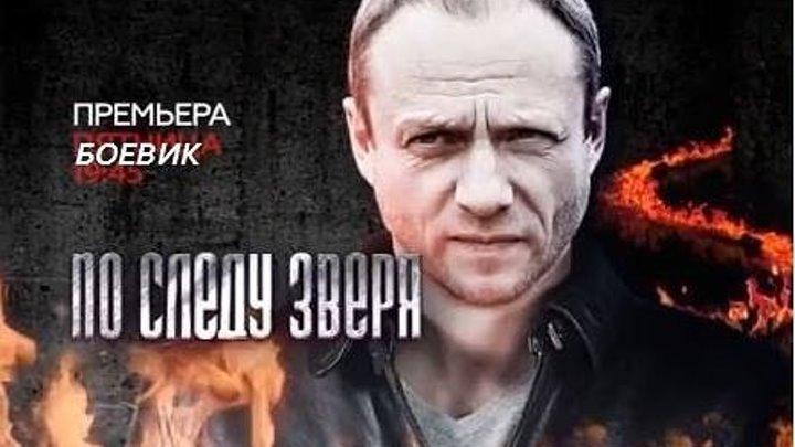 По следу Зверя (1 серия)