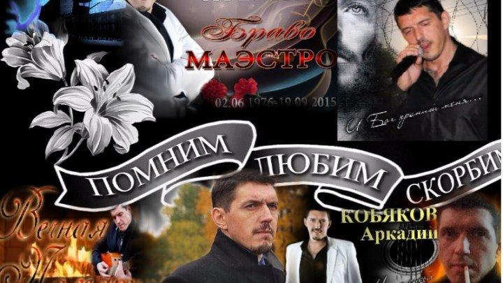 Вечер памяти Аркадия Кобякова