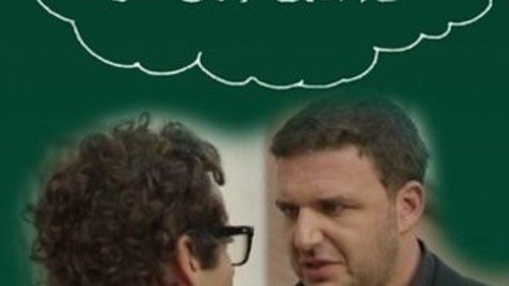 Весеннее обострение 4 серия из 4х 2016 Комедия мелодрама