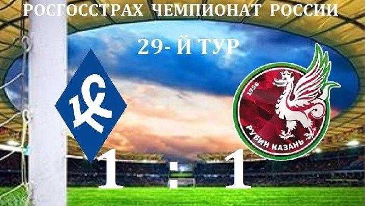Обзор матча- Футбол. РФПЛ. 29-й тур. Крылья - Рубин 1-1