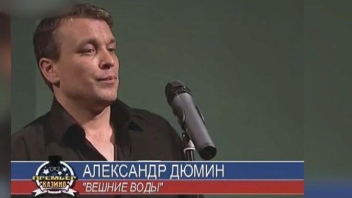 Александр Дюмин - Вешние воды / Красноярск 2002
