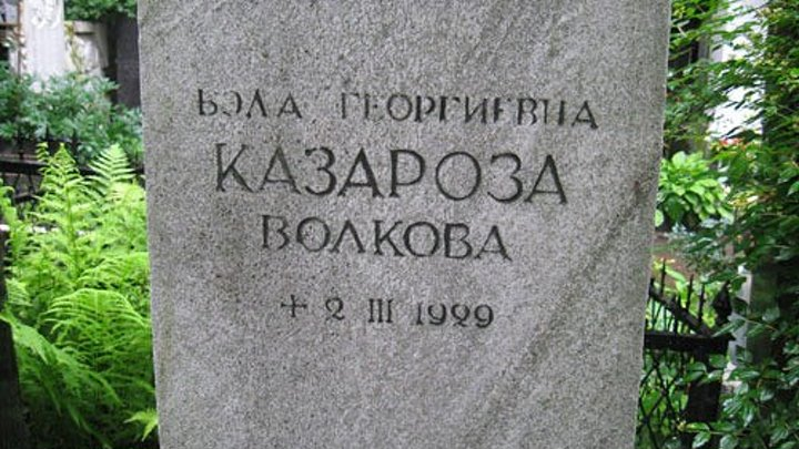 Kazaroza.3.Серия