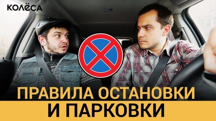 Правила остановки и парковки. Таксист Русик