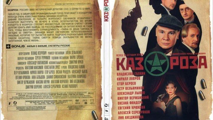 Kazaroza.1.серия