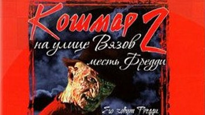 Кошмар на улице Вязов 2 - Месть Фредди (1985)