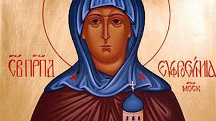 20 июля – память преподобной Евфросинии Московской