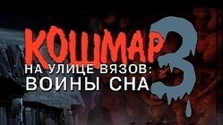 Кошмар на улице Вязов 3 - Воины сна (1987)