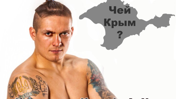 Крым- это Крым, Усик предал украинцев!!!
