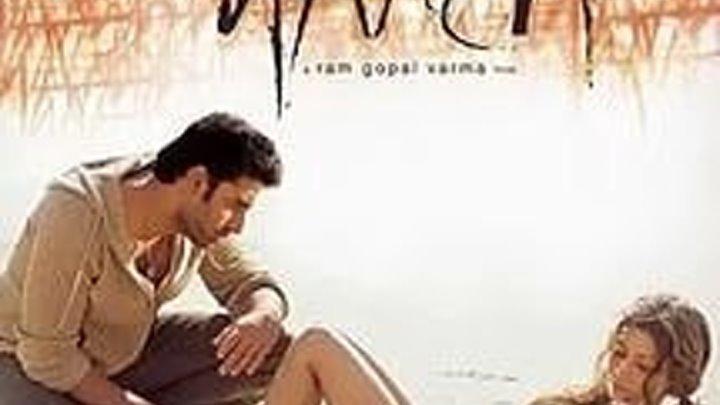 Вдохновение танца (2004) Страна: Индия.