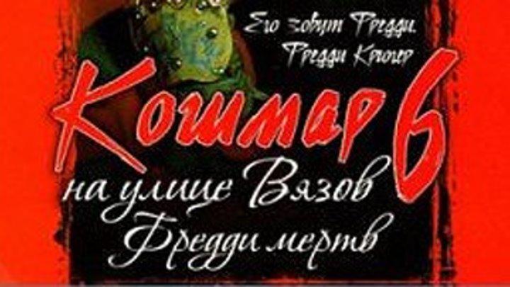 Кошмар на улице Вязов 6 - Фредди мертв (1991)