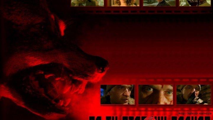 По ту сторону волков 1 серия