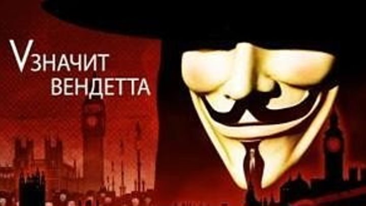V значит Вендетта / V for Vendetta (2005)