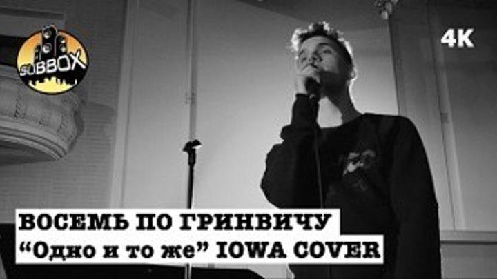 IOWA cover - Восемь по Гринвичу - Одно и то же