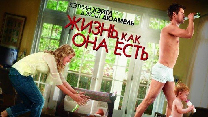 """""""Жизнь, как она есть / Life as We Know It"""" 2010"""