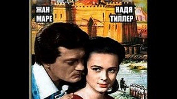""""""" Берегись , Ля Тур ! """" ( комедийно - исторический фильм ) Жан Маре 1958 г ."""