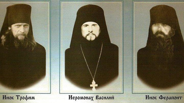 Плач святая Оптина. Иеромонах Василий, инок Ферапонт, инок Трофим