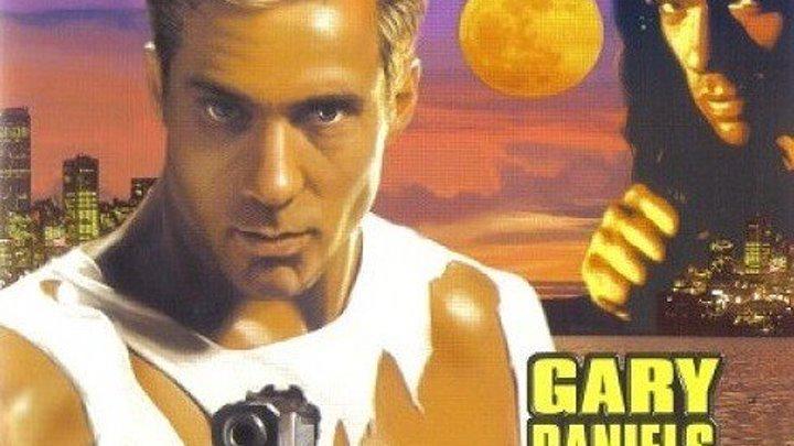 Кровавая Луна - Боевик / триллер / США / 1997