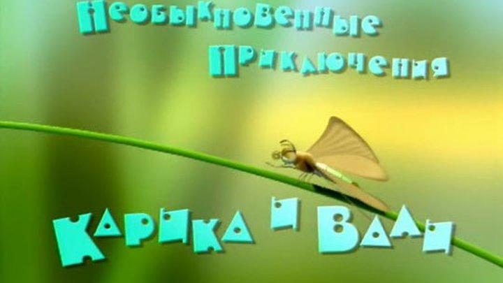 Приключения Карика и Вали.2005