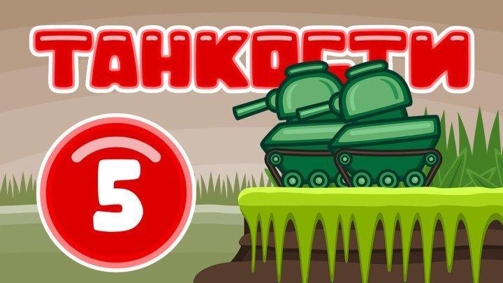 Танкости #05 Болотные тайны | Мультик про танки