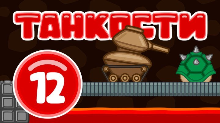 Танкости #12 Супер Марио | Мультик про танки