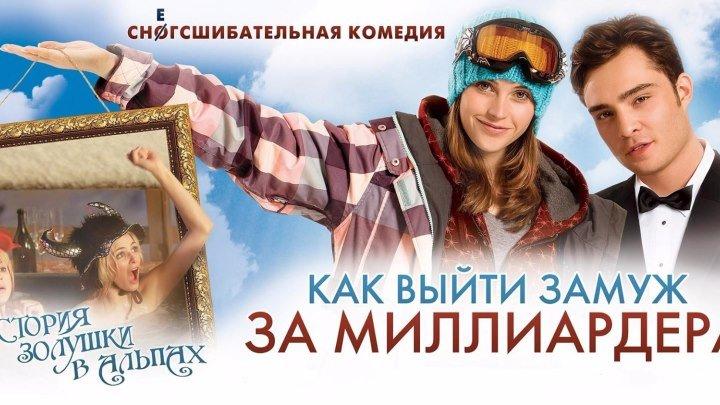 Как выйти замуж за миллиардера / Chalet Girl (Германия, Великобритания, Австрия 2011 HD) мелодрама, комедия