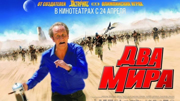 I8+2.MИPA.(2007)720p.HD