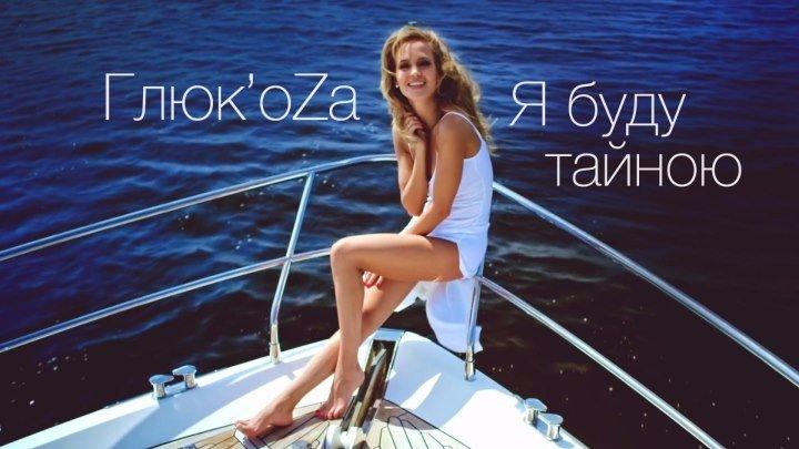 ГЛЮК'OZA — Я БУДУ ТАЙНОЮ - ПРЕМЬЕРА 2016