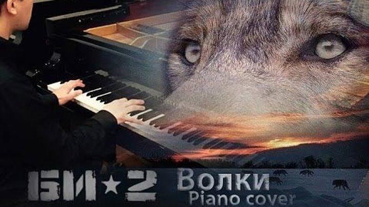 Би-2 Волки Уходят В Небеса (piano cover)