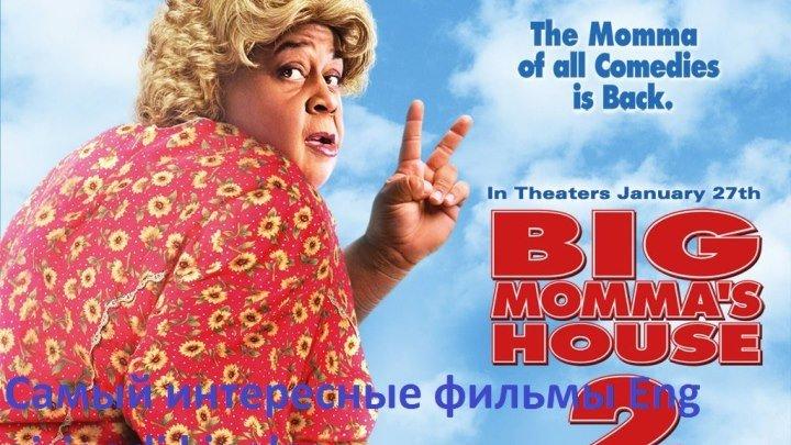 Дом большой мамочки 2 2006 смотреть