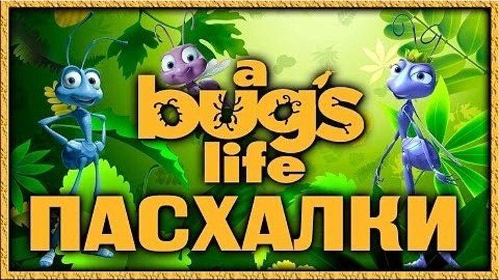 Пасхалки в мультфильме Приключения Флика - A Bugs Life [Easter Eggs]