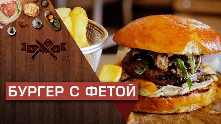 Сочный бургер с сыром фета и запеченным перцем [Мужская Кулинария]