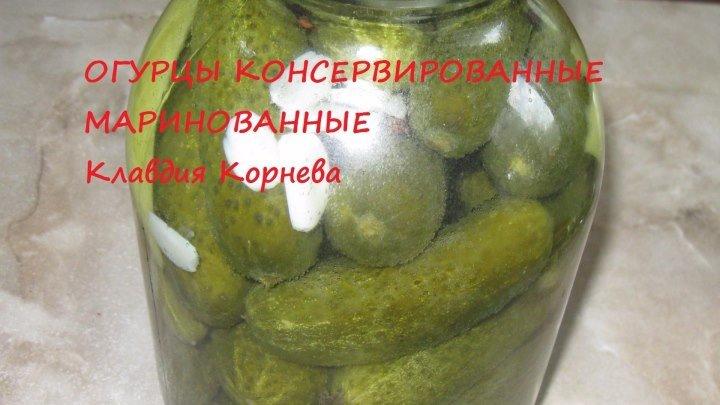 Огурцы маринованные консервация